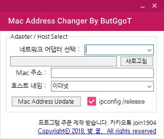 Mac Address Changer By ButGgoT 2018-03-17 오후 7_15_33.png