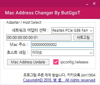 Mac Address Changer By ButGgoT 2018-03-17 오후 7_15_48.png