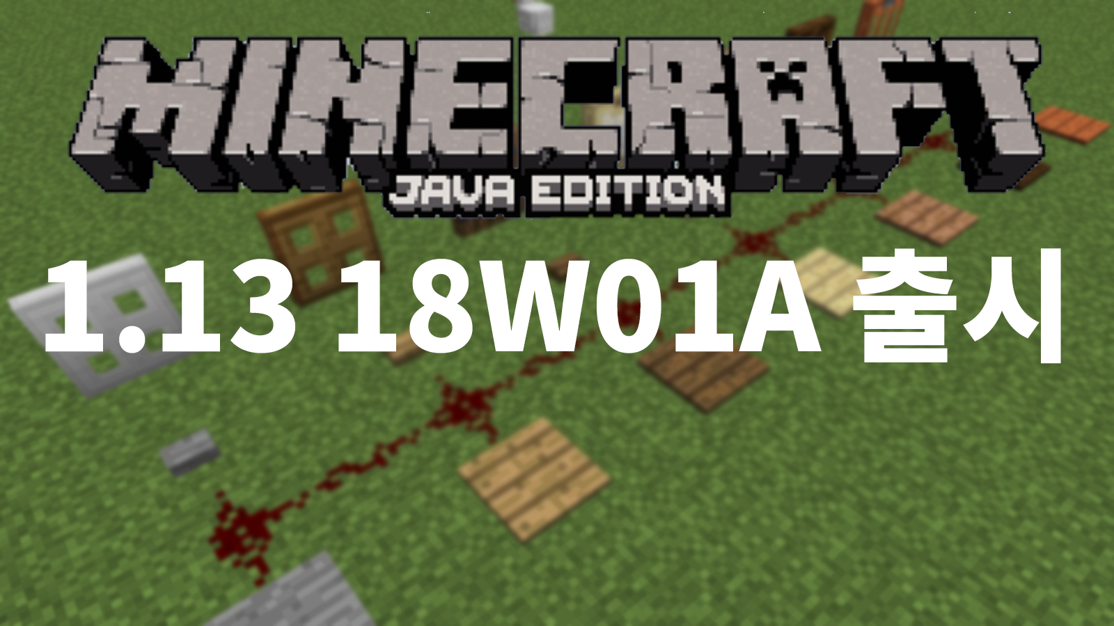 18W01A.png