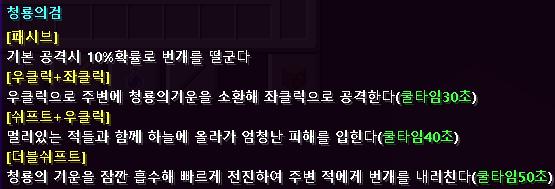 청룡의검.PNG