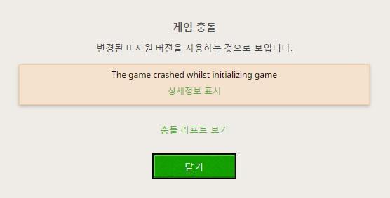 게임충돌.jpg