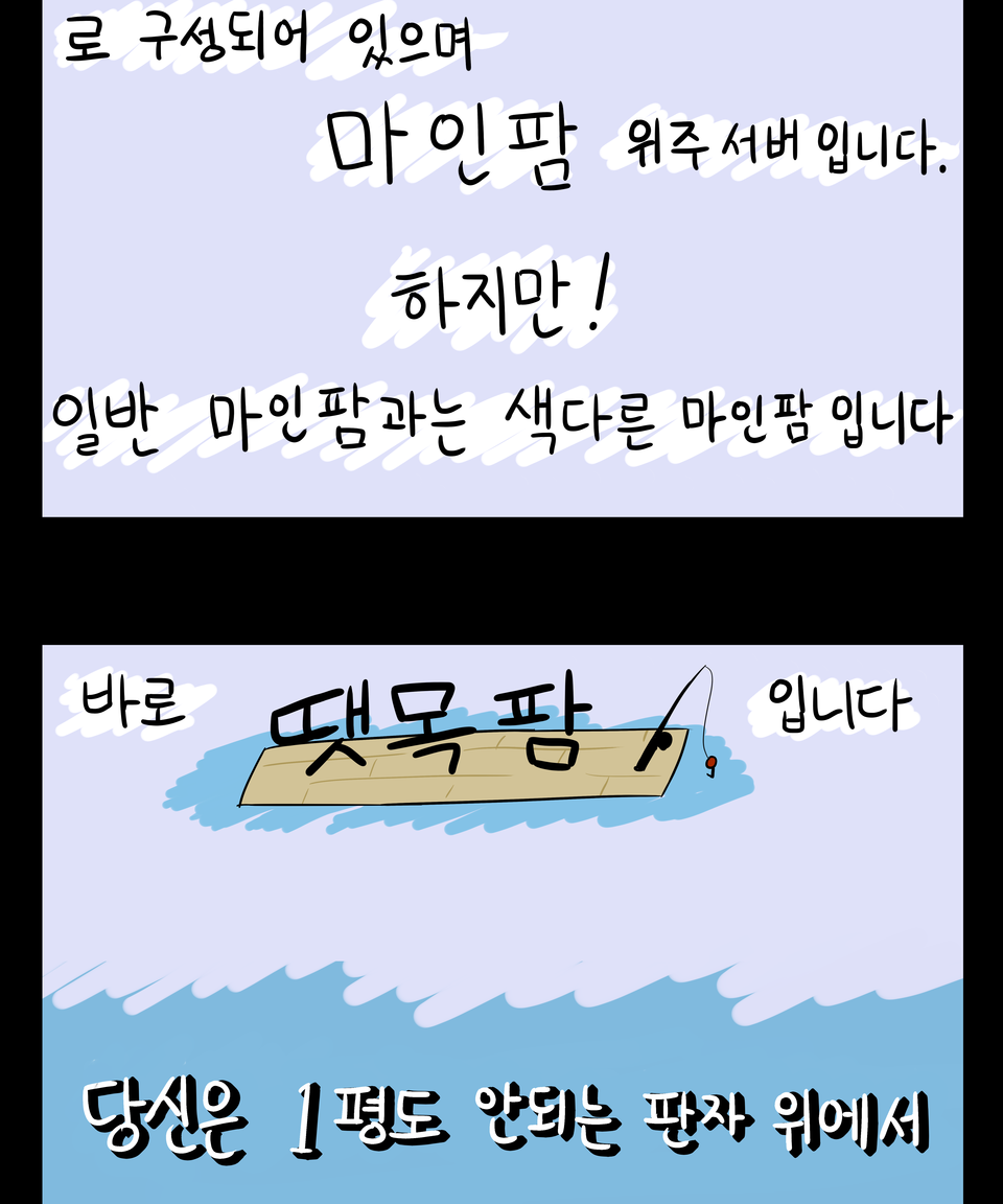 FRS웹툰_7.png