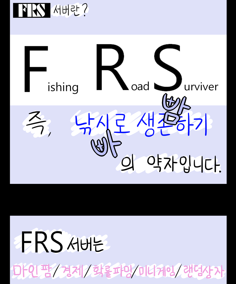 FRS웹툰_6.png