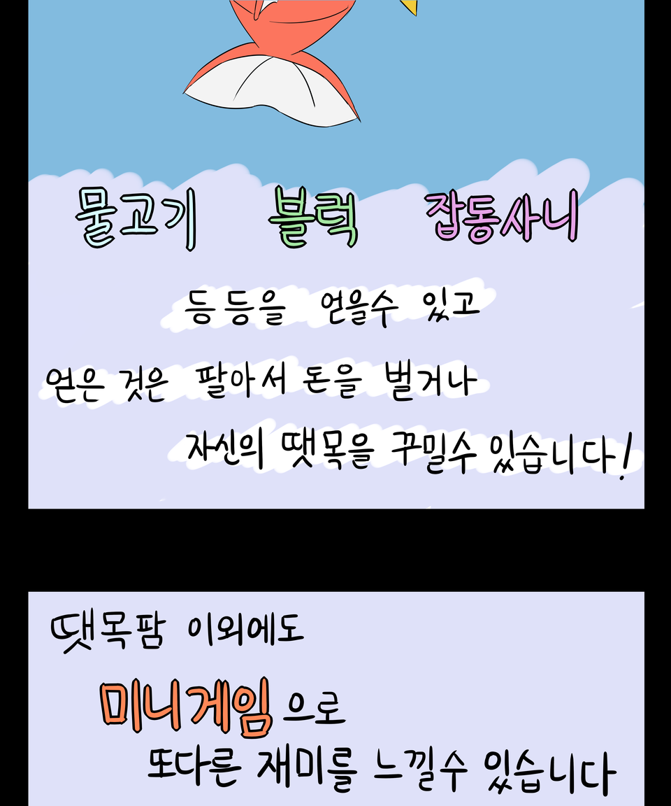 FRS웹툰_9.png