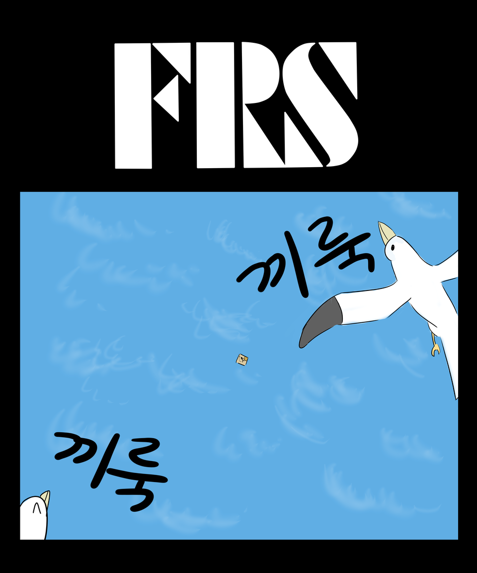 FRS웹툰_1.png