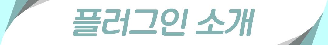 플러그인 소개.png