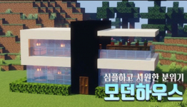https://www.koreaminecraft.net/files/thumbnails/061/502/001/262x150.crop.jpg