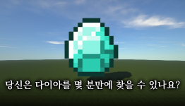 https://www.koreaminecraft.net/files/thumbnails/256/297/002/262x150.crop.jpg