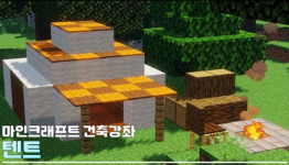 https://www.koreaminecraft.net/files/thumbnails/335/551/001/262x150.crop.jpg