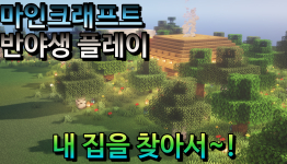 https://www.koreaminecraft.net/files/thumbnails/444/870/001/262x150.crop.jpg