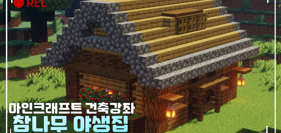 https://www.koreaminecraft.net/files/thumbnails/446/531/001/950x450.crop.jpg