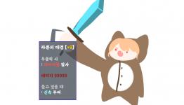 https://www.koreaminecraft.net/files/thumbnails/950/869/001/262x150.crop.jpg