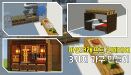 https://www.koreaminecraft.net/files/thumbnails/960/533/001/262x150.crop.jpg